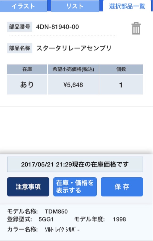 f:id:AkasakaIchiro:20170521213041j:image