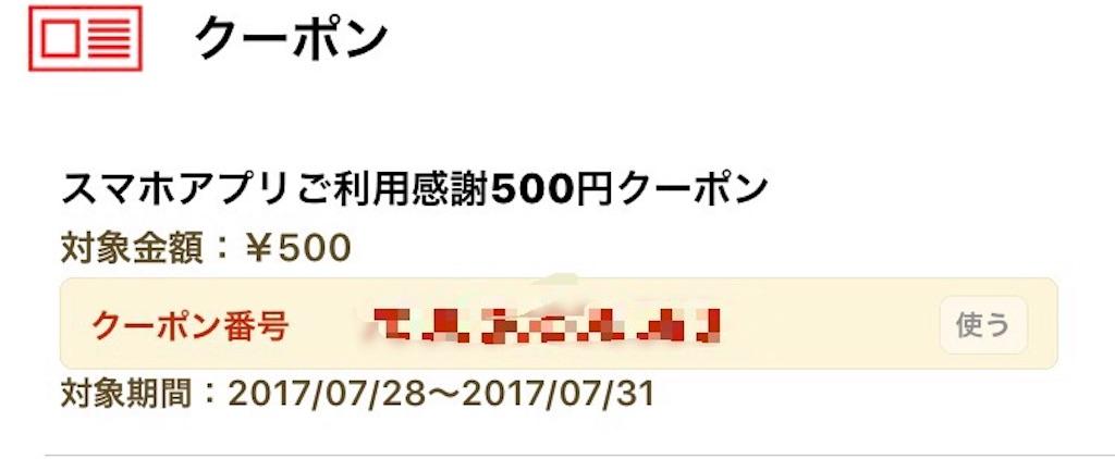 f:id:AkasakaIchiro:20170729212055j:image