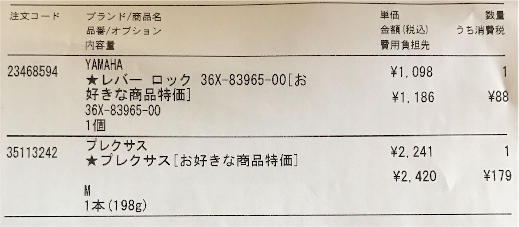 f:id:AkasakaIchiro:20171216212232j:image