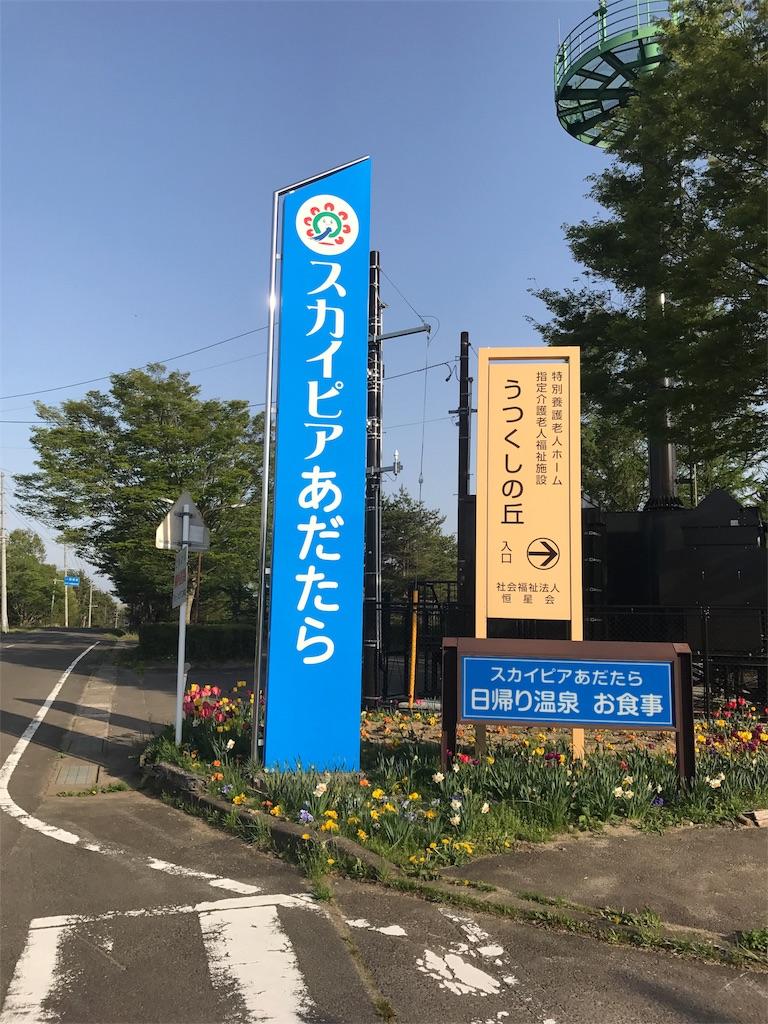f:id:AkasakaIchiro:20180501010111j:image