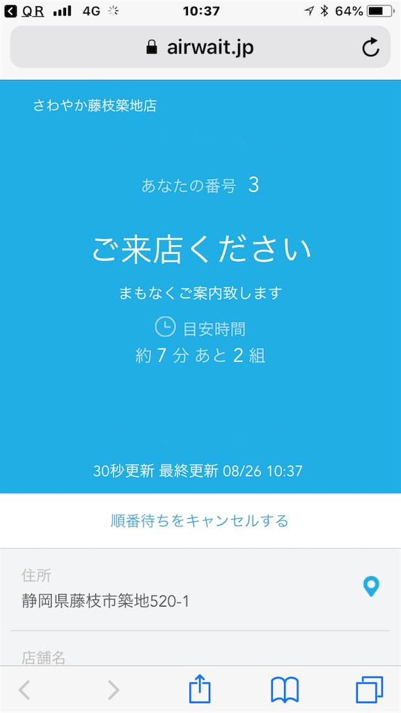 f:id:AkasakaIchiro:20180827070800p:image