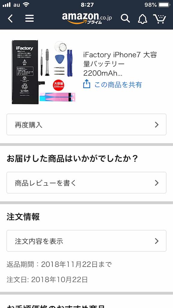 f:id:AkasakaIchiro:20190114082810p:image
