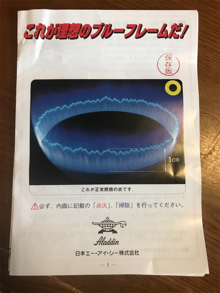 f:id:AkasakaIchiro:20190211152628j:image