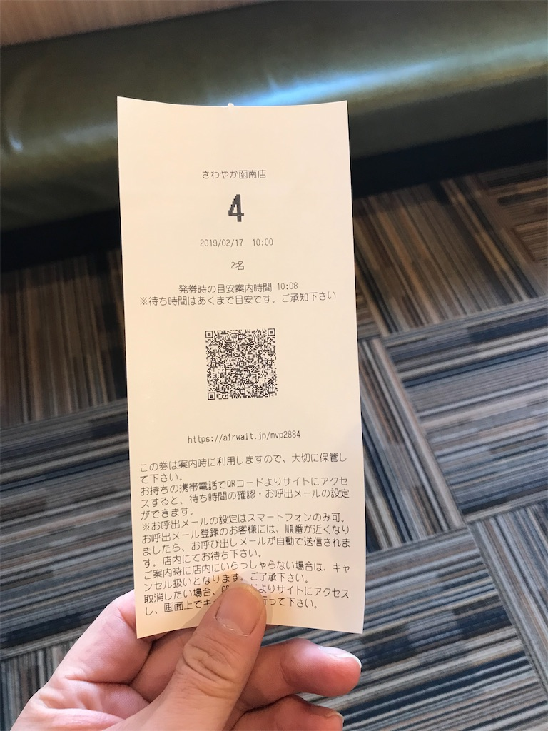 f:id:AkasakaIchiro:20190217232328j:image