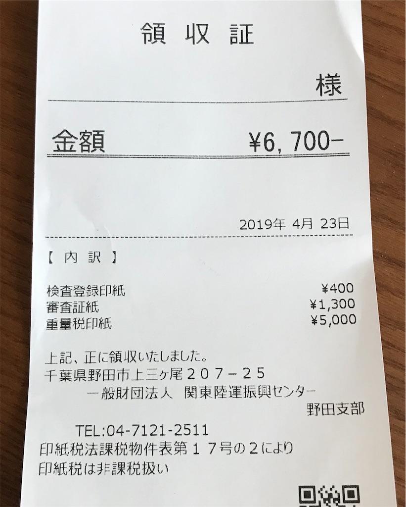 f:id:AkasakaIchiro:20190423190402j:image