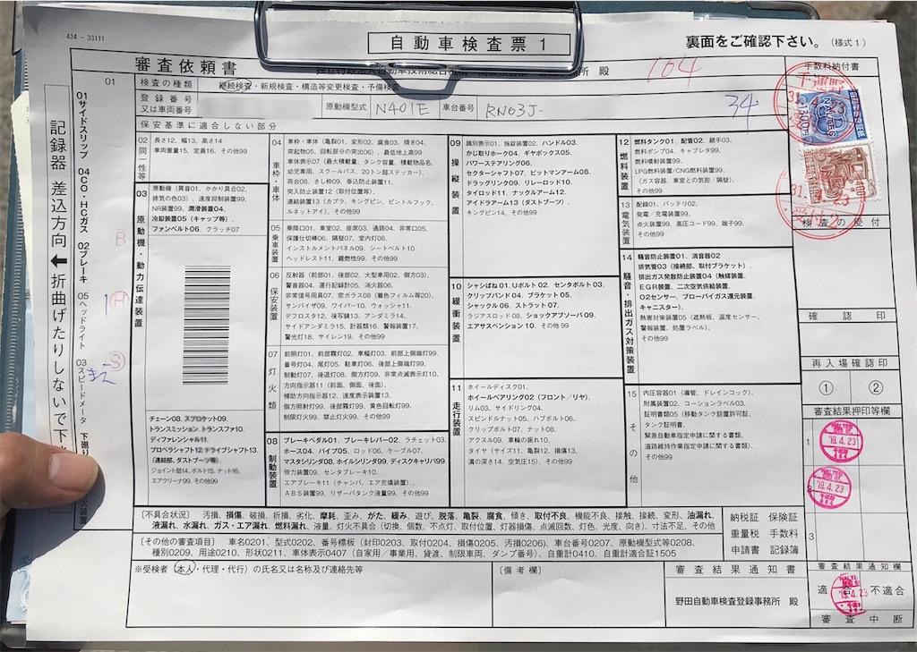 f:id:AkasakaIchiro:20190423200824j:image