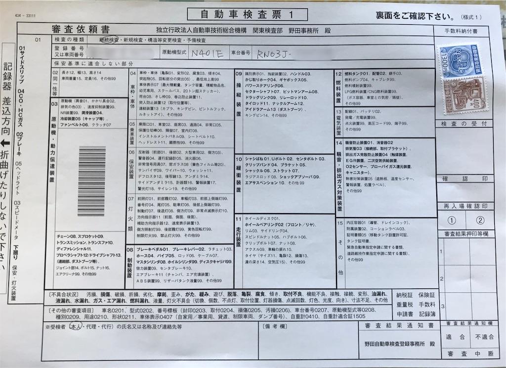 f:id:AkasakaIchiro:20190423203821j:image