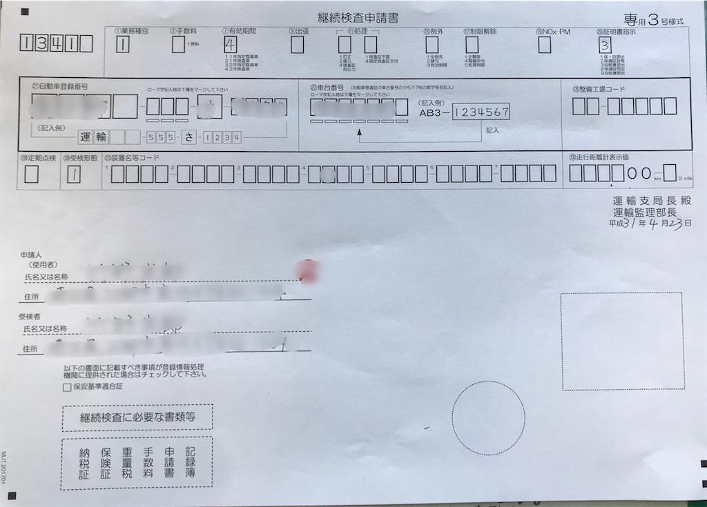f:id:AkasakaIchiro:20190423203826j:image