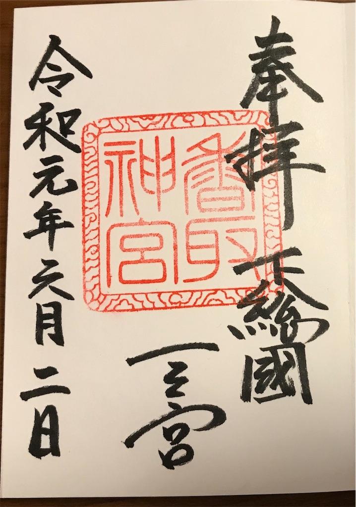 f:id:AkasakaIchiro:20190602195606j:image