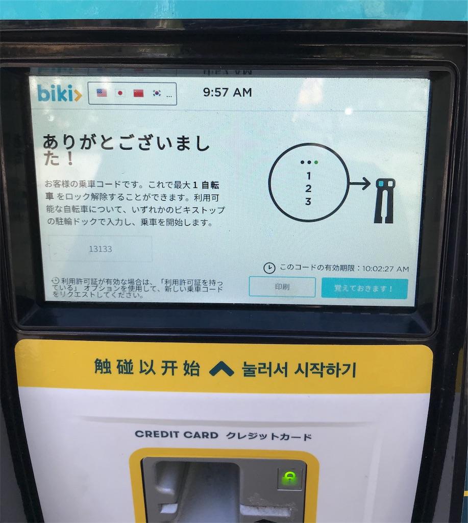 f:id:AkasakaIchiro:20191022143522j:image