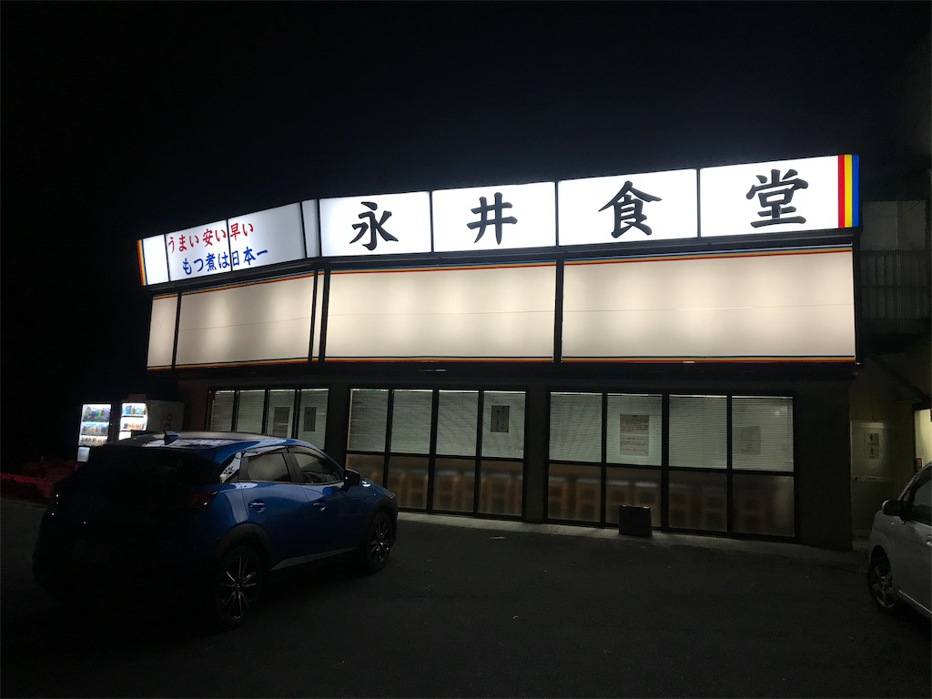 f:id:AkasakaIchiro:20191117081753j:image