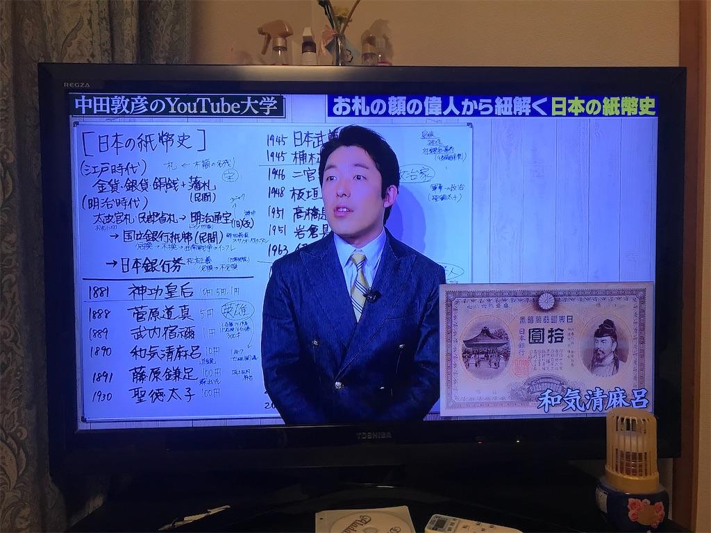 f:id:AkasakaIchiro:20200105215410j:image