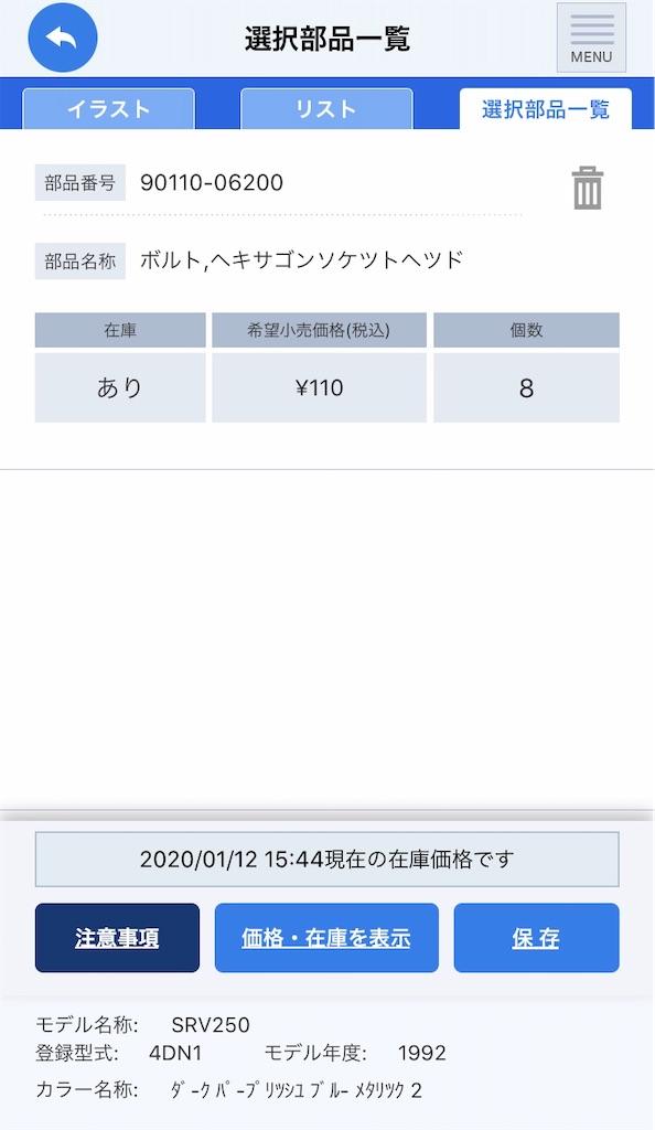 f:id:AkasakaIchiro:20200112155221j:image