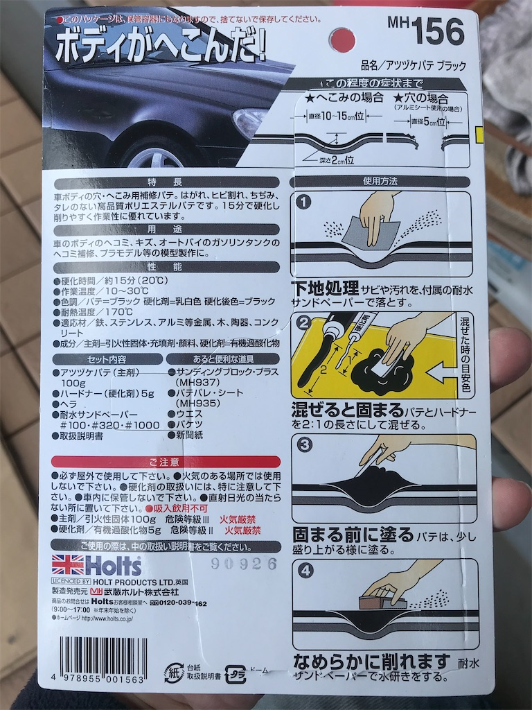 f:id:AkasakaIchiro:20200316002927j:image