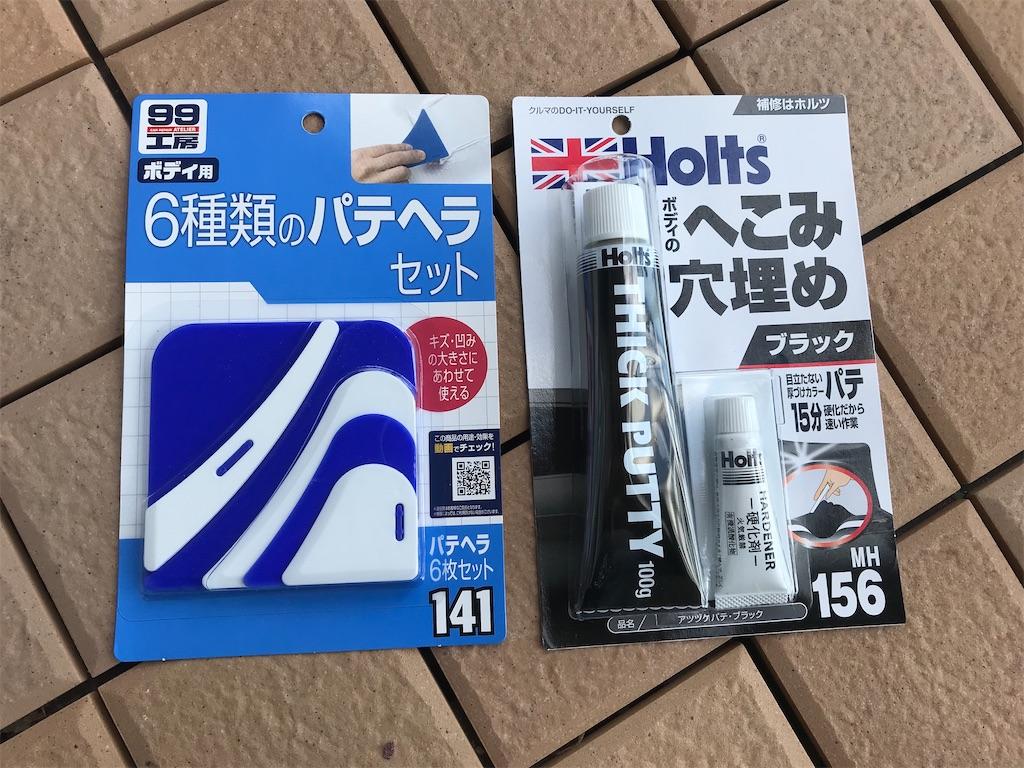f:id:AkasakaIchiro:20200316002937j:image