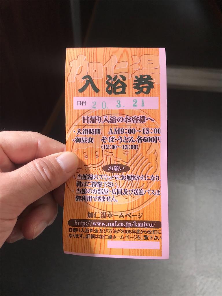 f:id:AkasakaIchiro:20200322185844j:image
