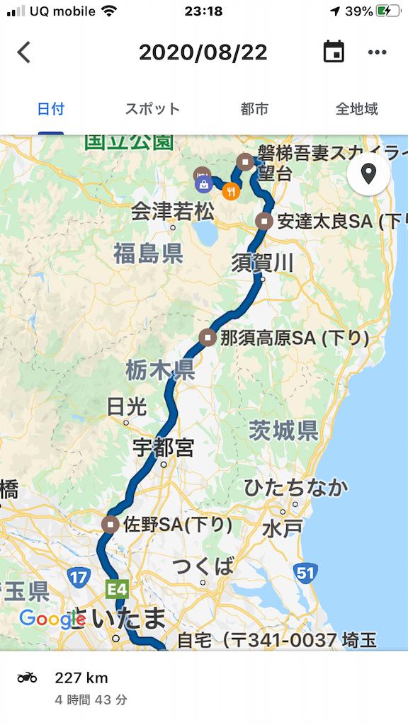 f:id:AkasakaIchiro:20200827001412p:image