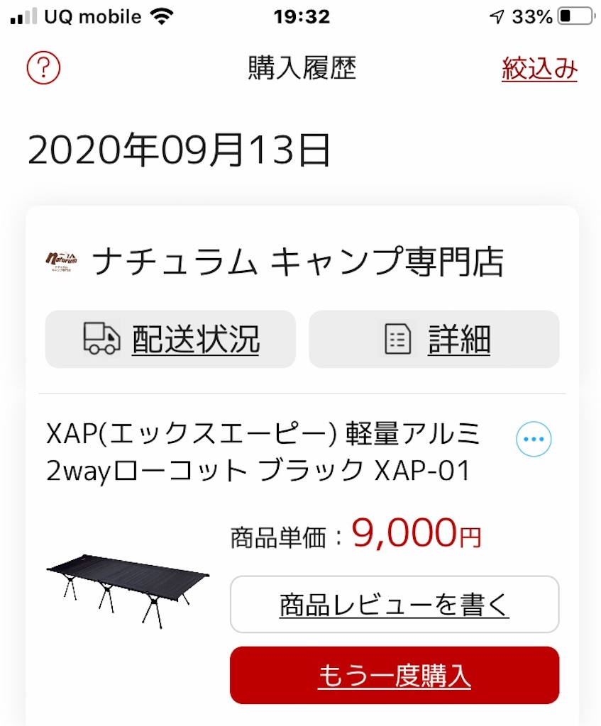 f:id:AkasakaIchiro:20200920193830j:image