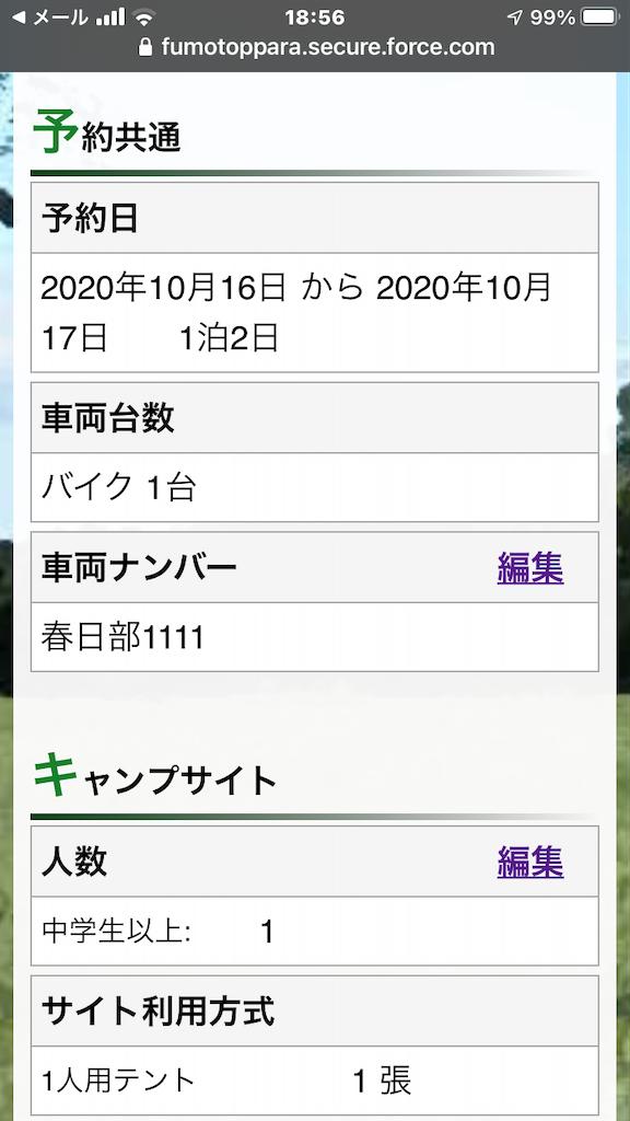 f:id:AkasakaIchiro:20201016124449p:image