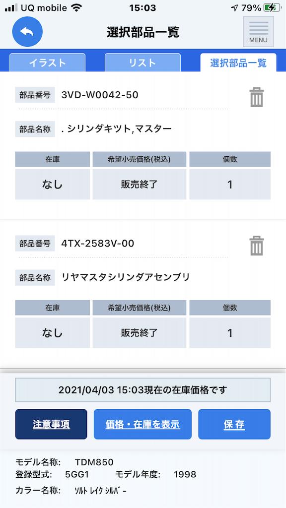 f:id:AkasakaIchiro:20210403150351p:image