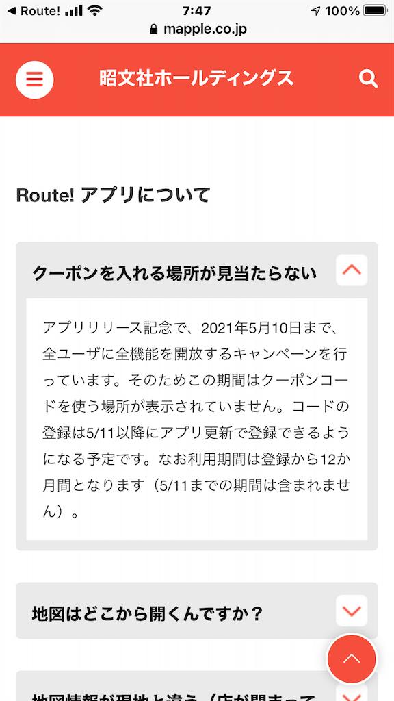f:id:AkasakaIchiro:20210418080041p:image
