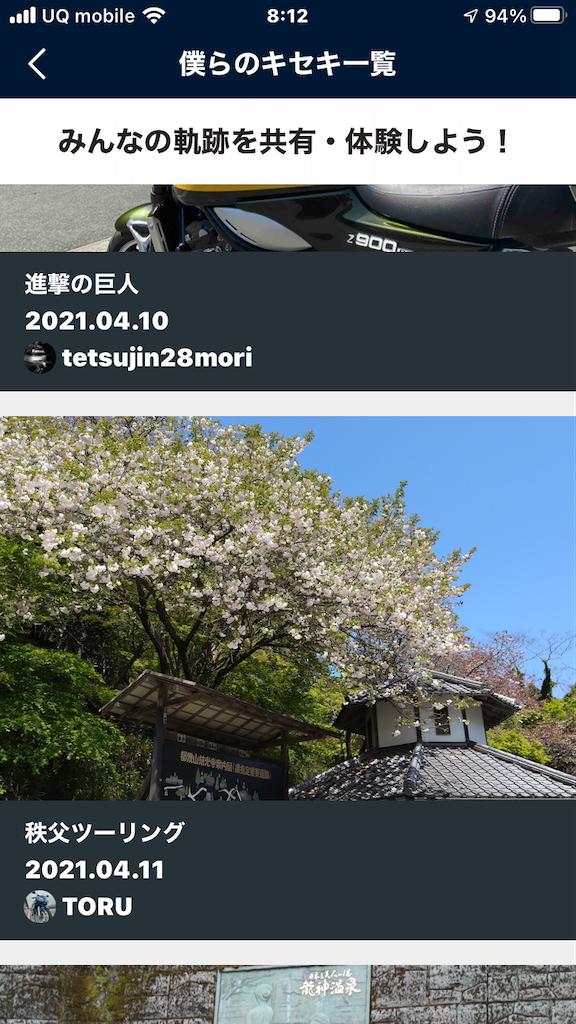 f:id:AkasakaIchiro:20210418081432p:image
