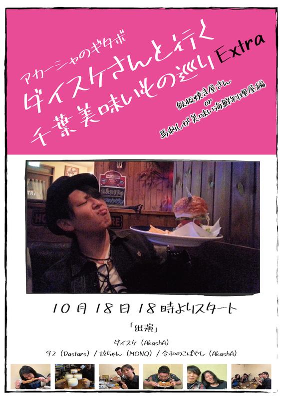 f:id:AkashADaisuke:20191201213837j:plain