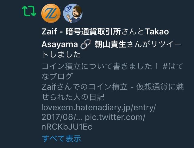 f:id:Akashizard:20170813000735j:plain