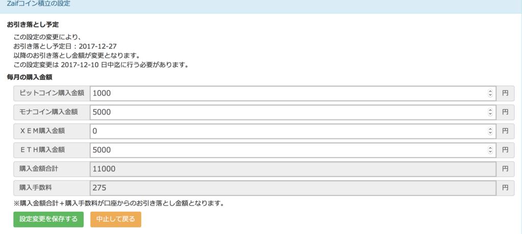 f:id:Akashizard:20171202024231p:plain