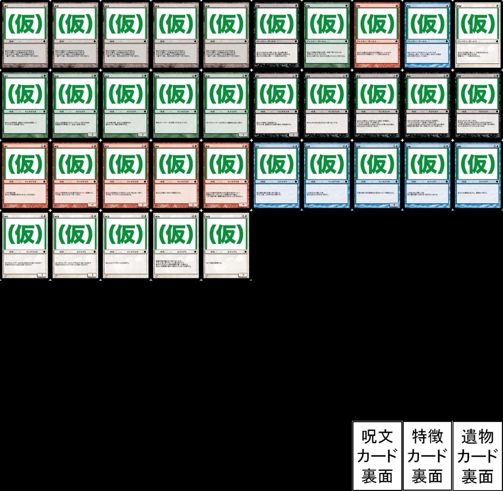f:id:Akatsuki-No-9:20170717230909j:plain