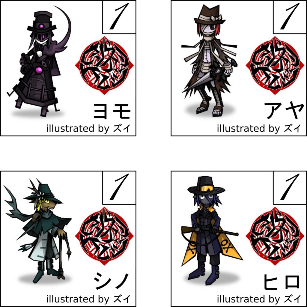 f:id:Akatsuki-No-9:20170916014713p:plain