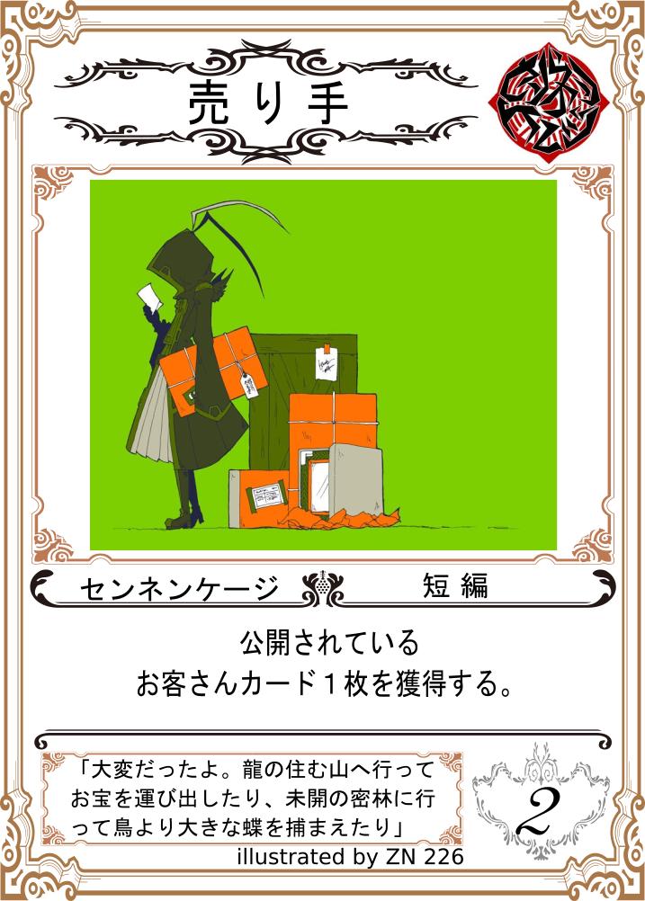 f:id:Akatsuki-No-9:20170916015740p:plain