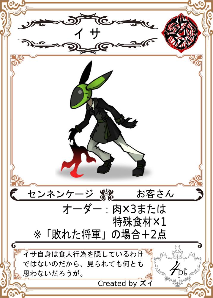 f:id:Akatsuki-No-9:20171130000653p:plain