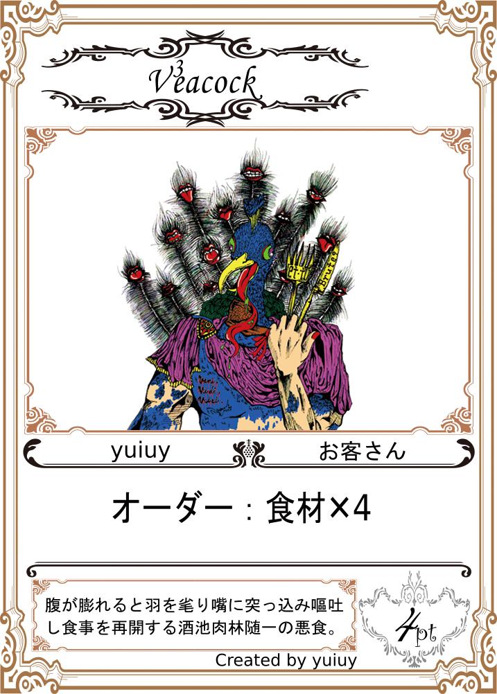 f:id:Akatsuki-No-9:20171130003200j:plain