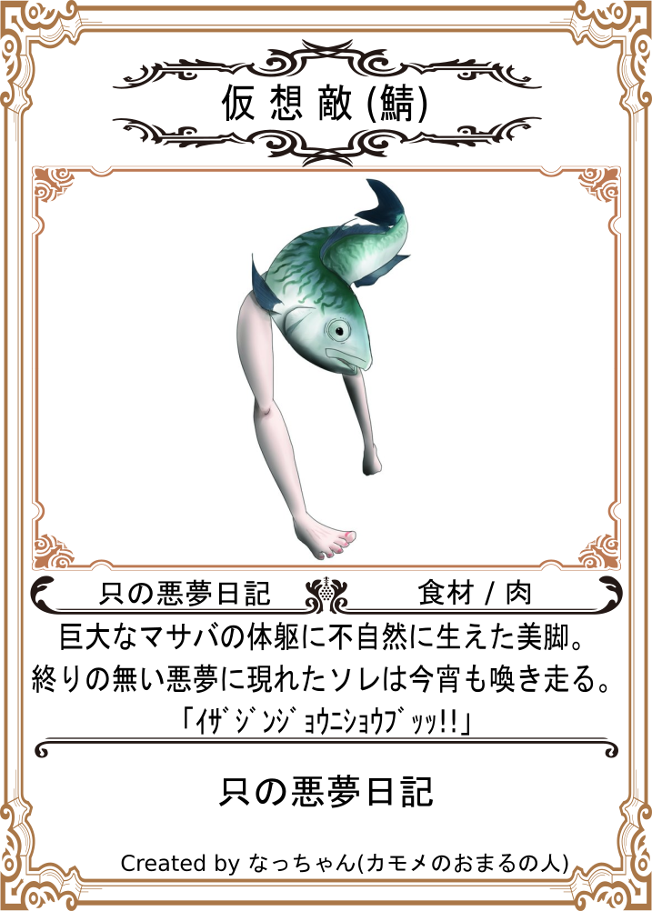 f:id:Akatsuki-No-9:20171201160804p:plain