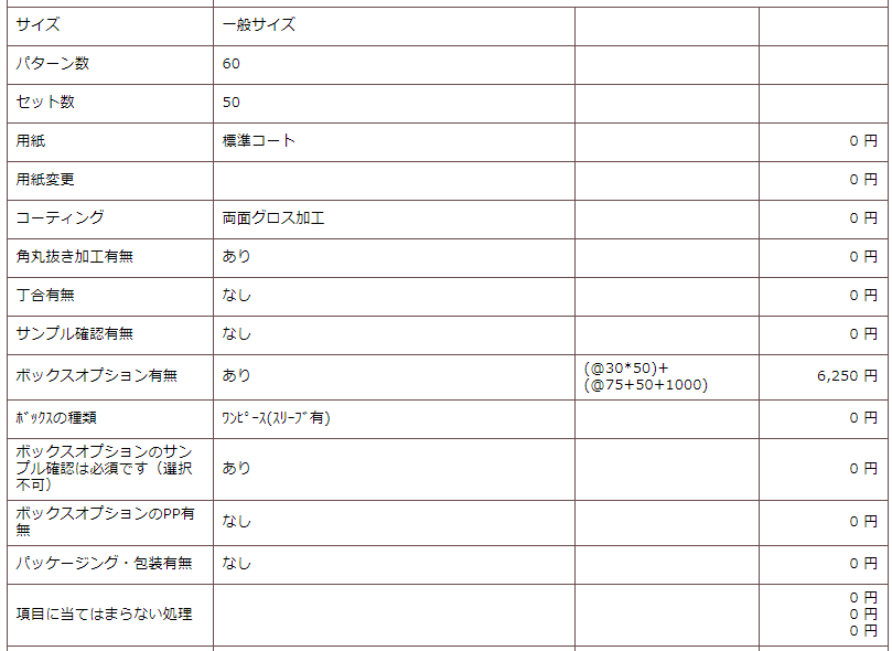 f:id:Akatsuki-No-9:20180409035757p:plain