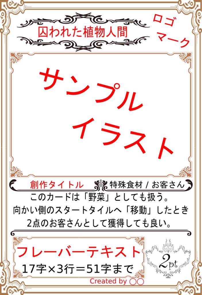 f:id:Akatsuki-No-9:20180708103921p:plain