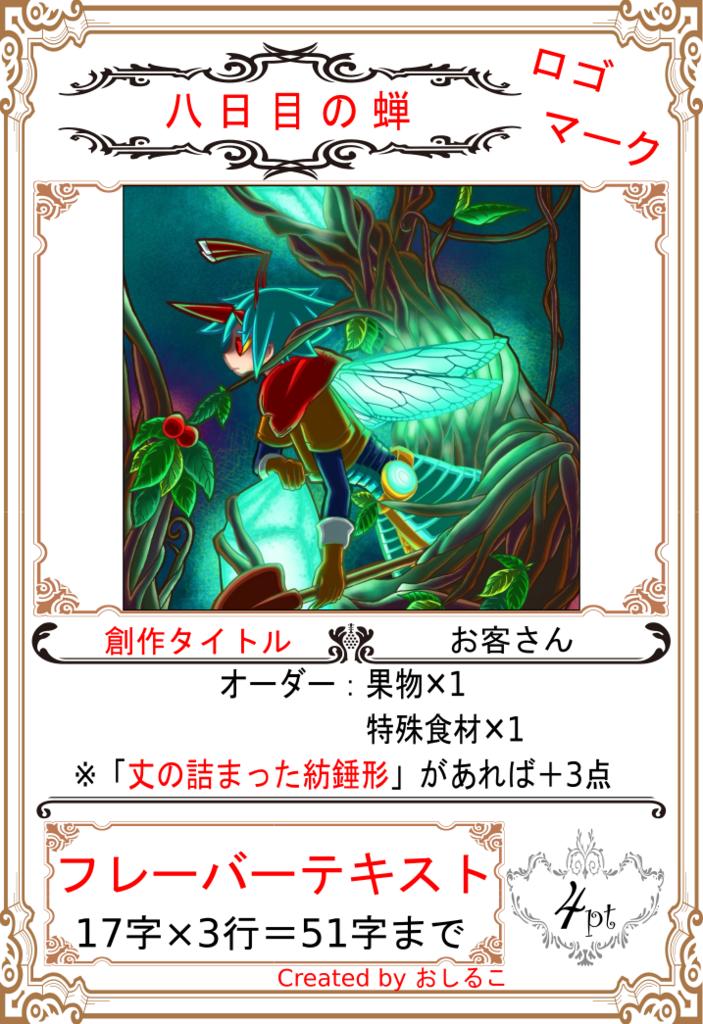 f:id:Akatsuki-No-9:20180708111046p:plain
