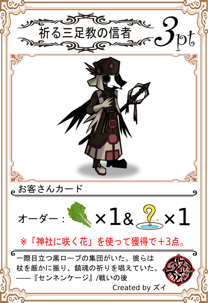 f:id:Akatsuki-No-9:20190205145703p:plain