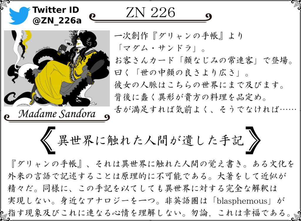 f:id:Akatsuki-No-9:20190207183409p:plain
