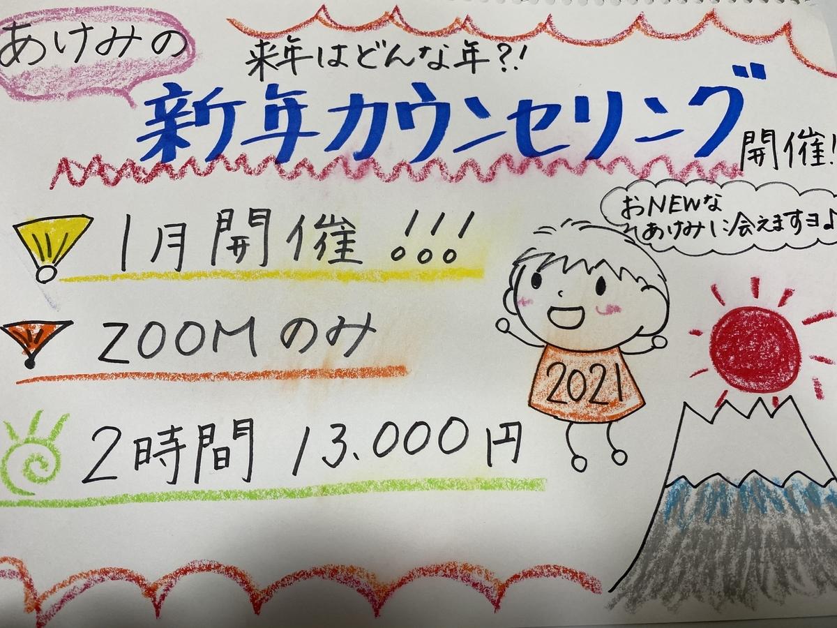 f:id:Akemi83:20201225165041j:plain