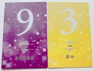 f:id:Akemi83:20210402233313j:plain
