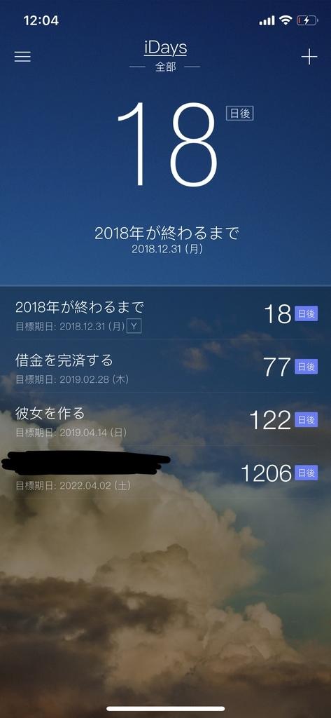 f:id:Aki-ro:20181213122952j:plain