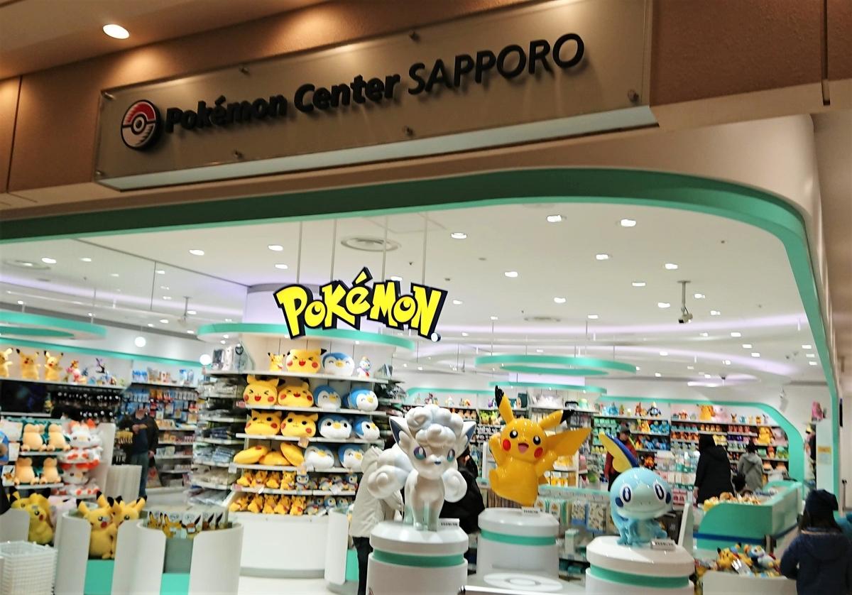 ポケモンセンターサッポロ