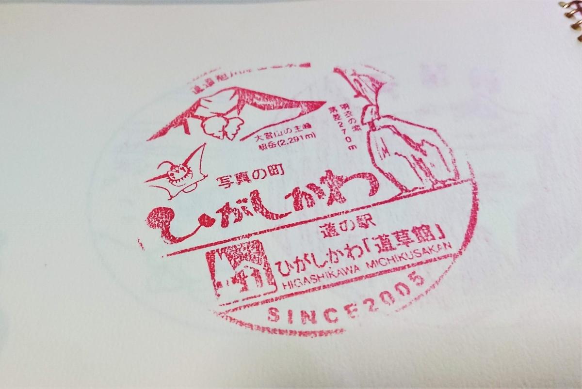 道の駅 『道草館』