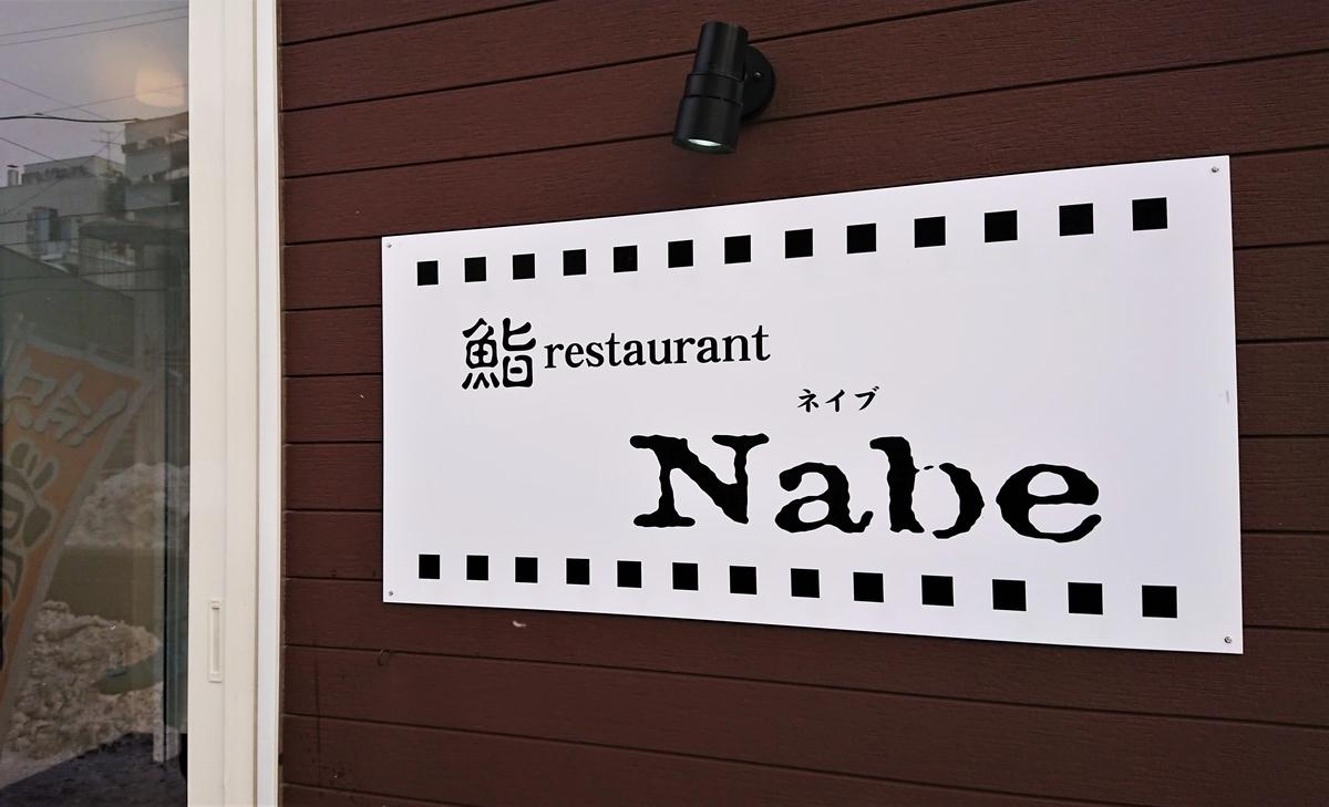 鮨restaurant Nabe 網走