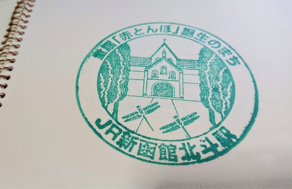 新函館北斗 スタンプ