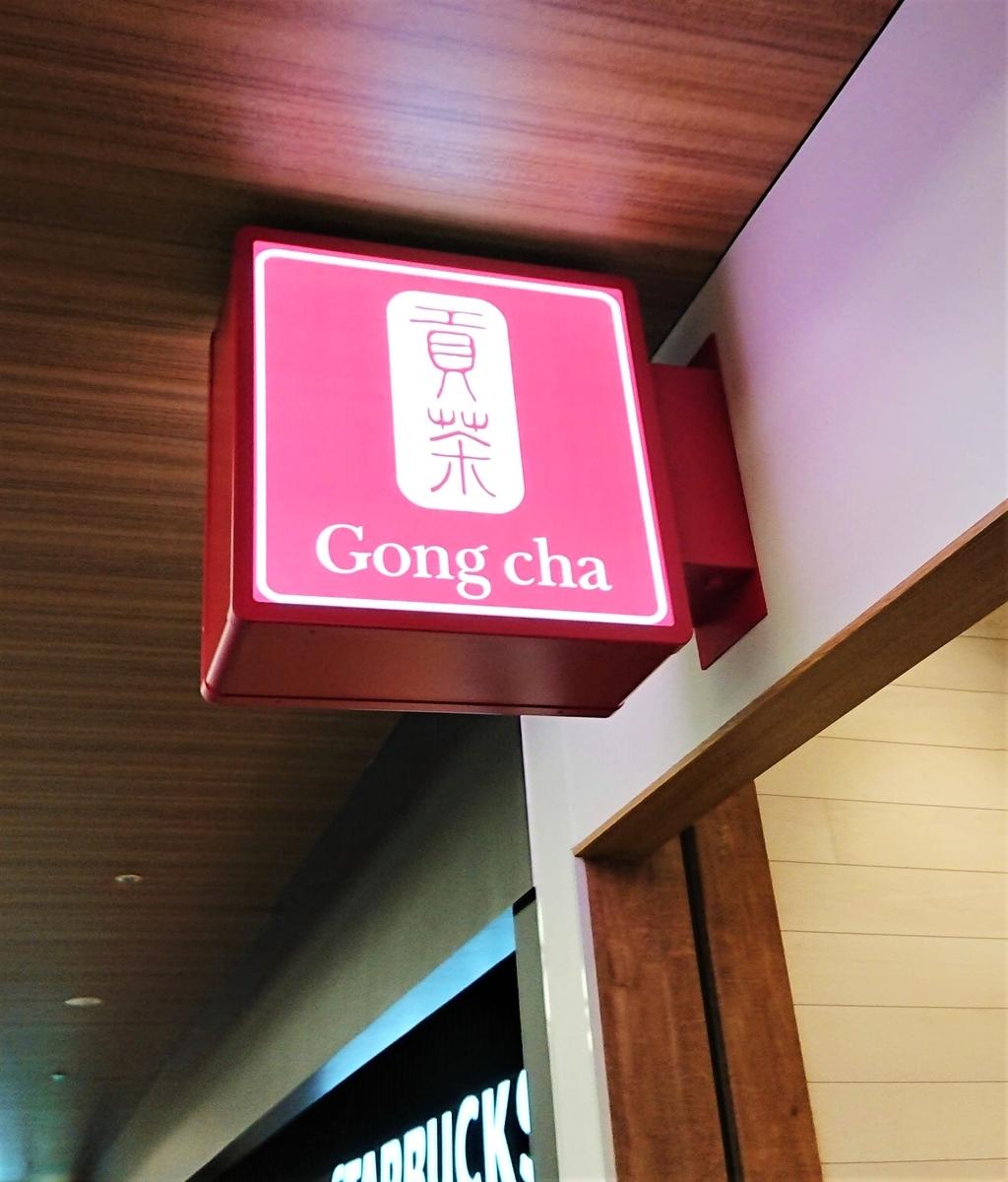 『貢茶 Gong Cha』