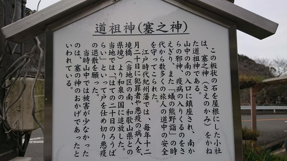 道祖神 山中宿