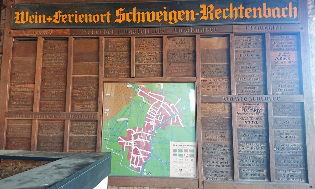 ドイツワイン街道 ワイントア